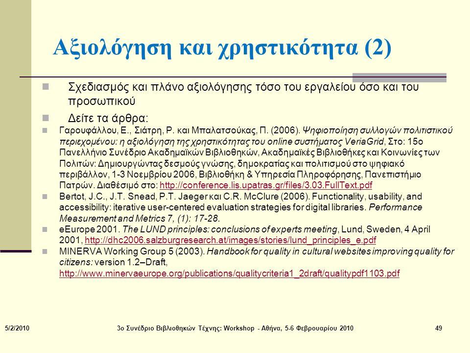 Αξιολόγηση και χρηστικότητα (2)