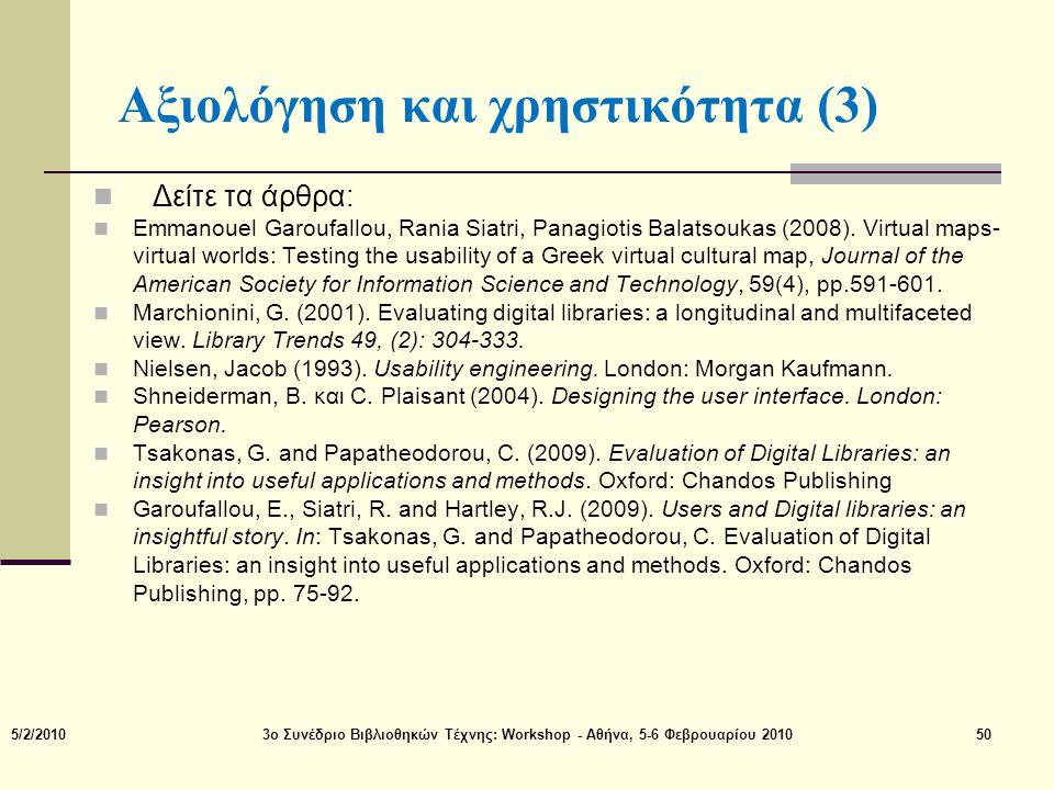Αξιολόγηση και χρηστικότητα (3)
