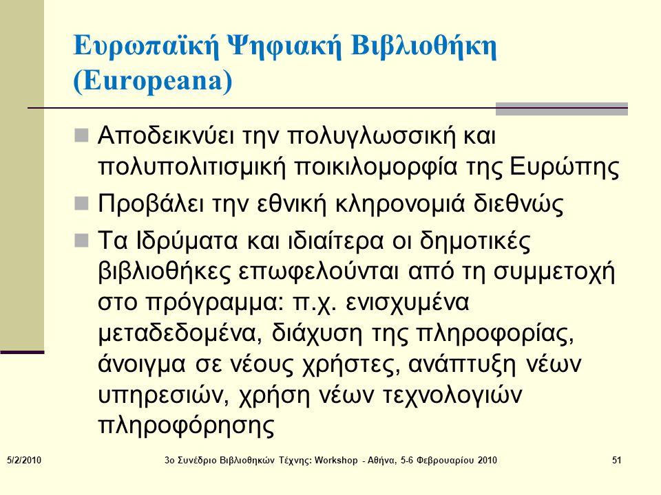 Ευρωπαϊκή Ψηφιακή Βιβλιοθήκη (Europeana)