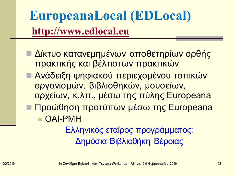 EuropeanaLocal (EDLocal) http://www.edlocal.eu