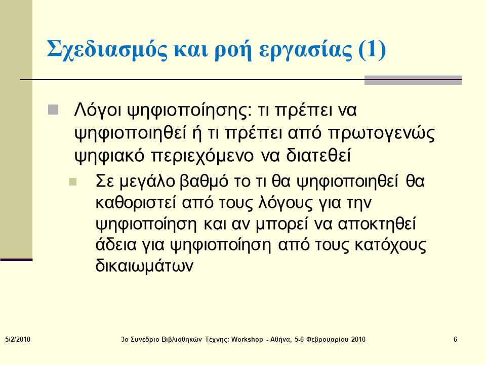 Σχεδιασμός και ροή εργασίας (1)