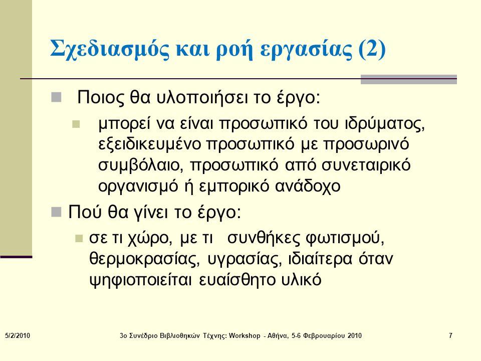 Σχεδιασμός και ροή εργασίας (2)