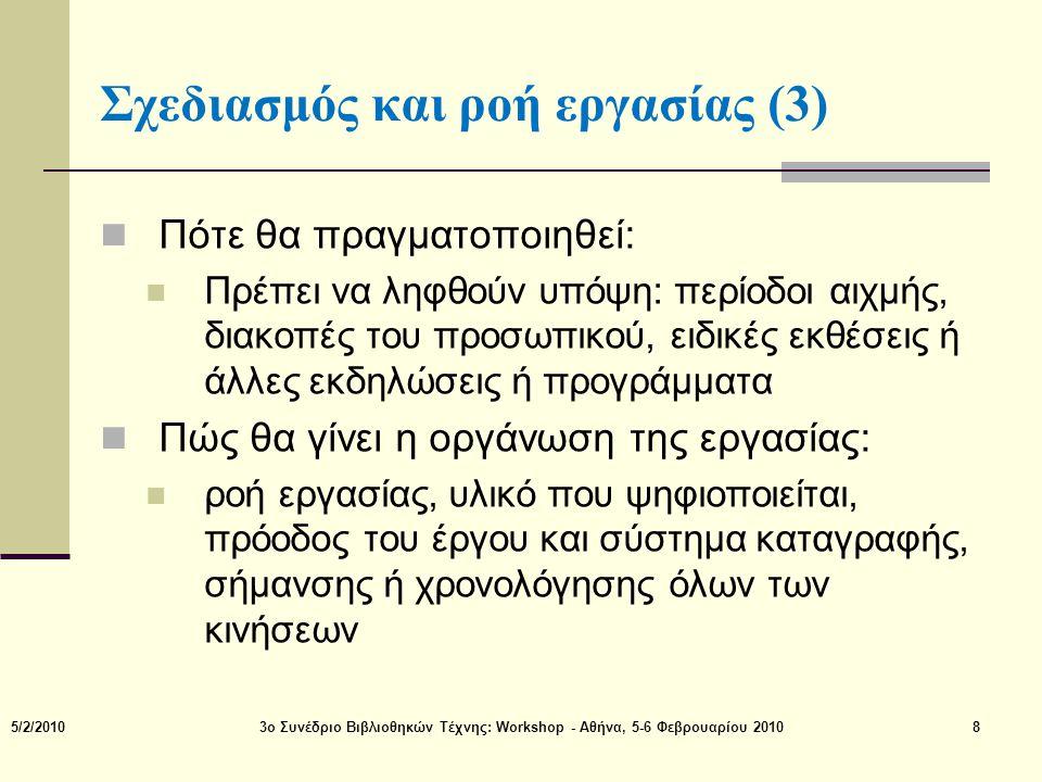 Σχεδιασμός και ροή εργασίας (3)