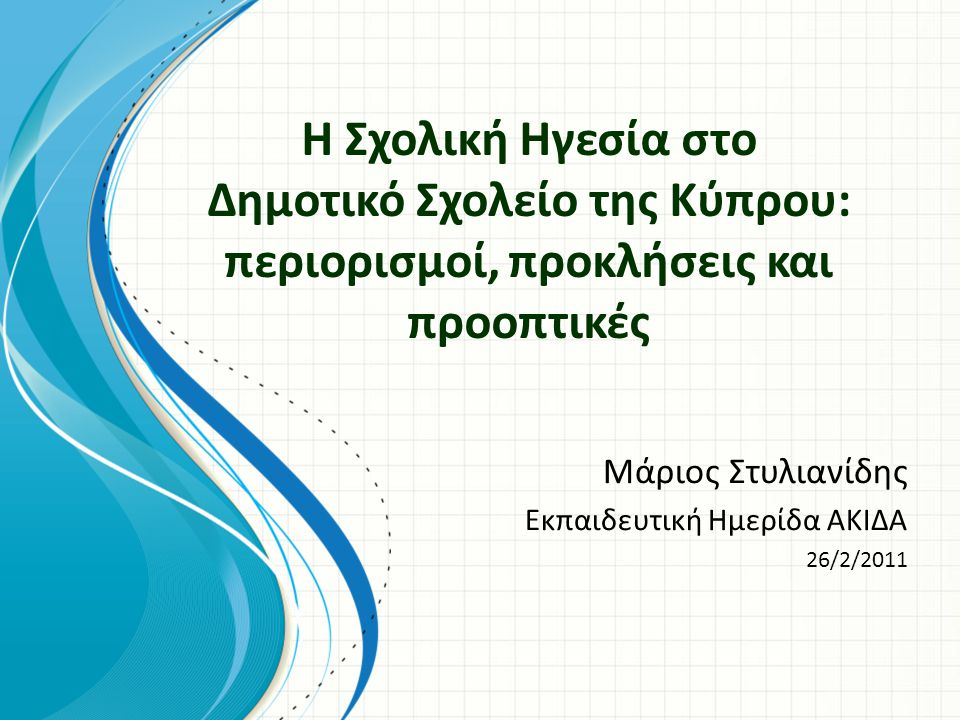 Μάριος Στυλιανίδης Εκπαιδευτική Ημερίδα ΑΚΙΔΑ 26/2/2011
