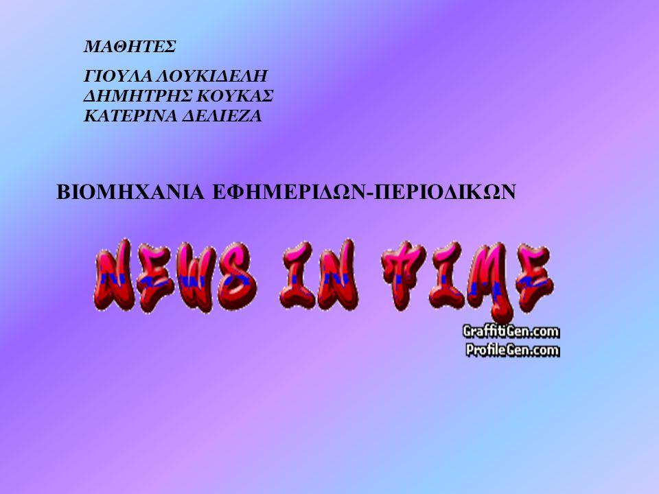 ΒΙΟΜΗΧΑΝΙΑ ΕΦΗΜΕΡΙΔΩΝ-ΠΕΡΙΟΔΙΚΩΝ