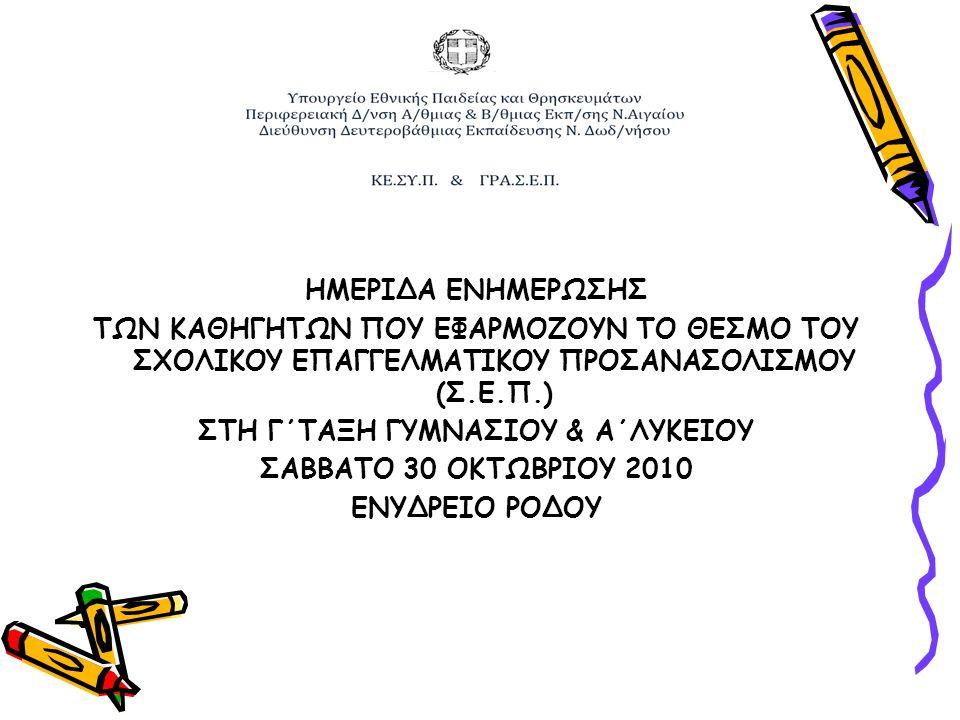ΣΤΗ Γ΄ΤΑΞΗ ΓΥΜΝΑΣΙΟΥ & Α΄ΛΥΚΕΙΟΥ