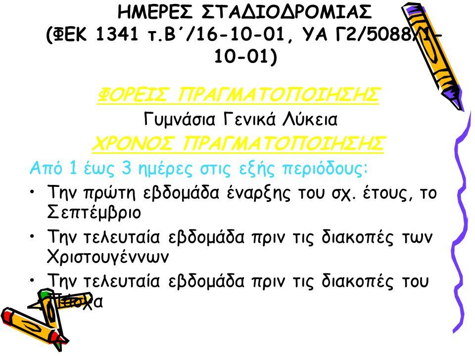 ΗΜΕΡΕΣ ΣΤΑΔΙΟΔΡΟΜΙΑΣ (ΦΕΚ 1341 τ.Β΄/16-10-01, ΥΑ Γ2/5088/1-10-01)