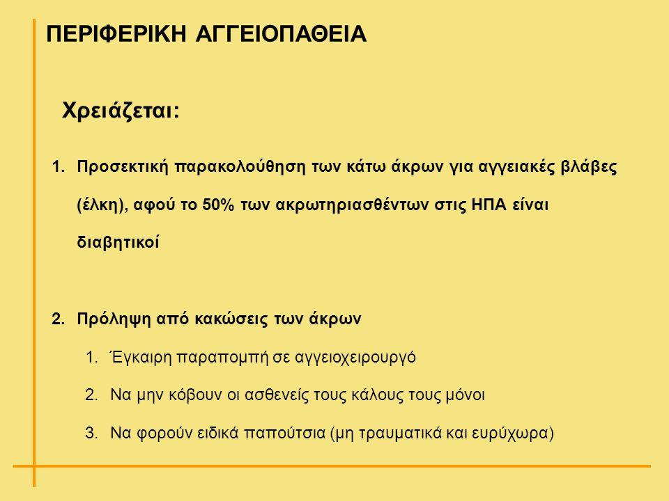 ΠΕΡΙΦΕΡΙΚΗ ΑΓΓΕΙΟΠΑΘΕΙΑ