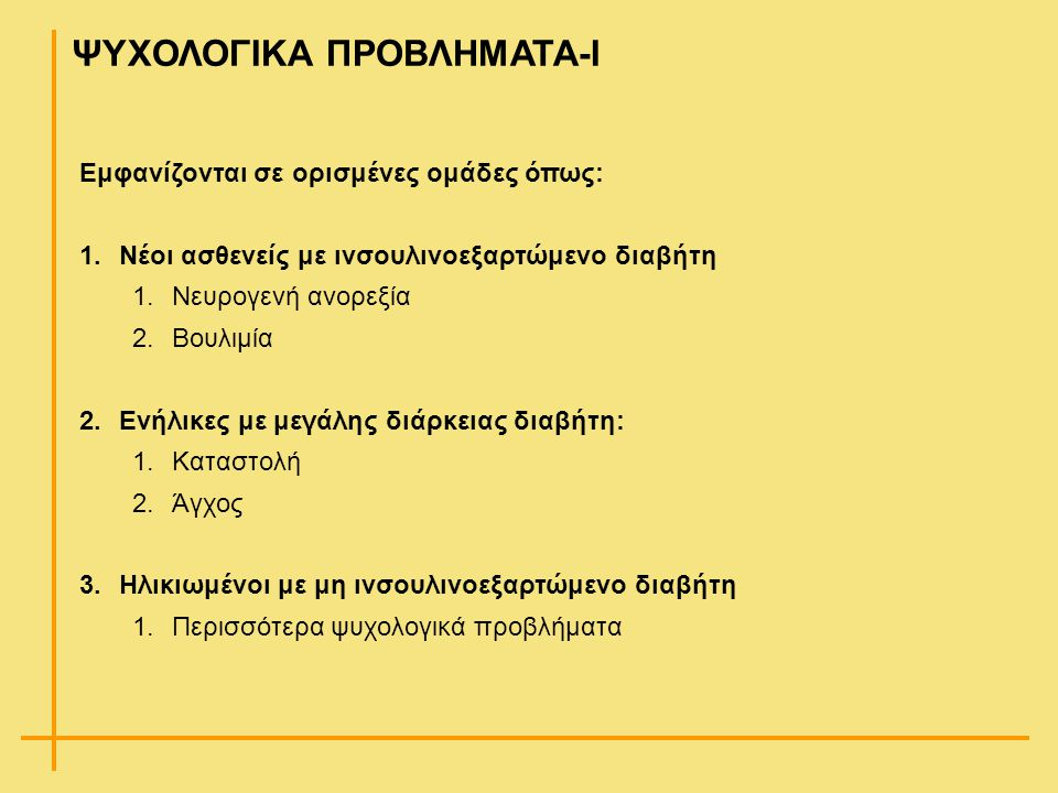 ΨΥΧΟΛΟΓΙΚΑ ΠΡΟΒΛΗΜΑΤΑ-Ι