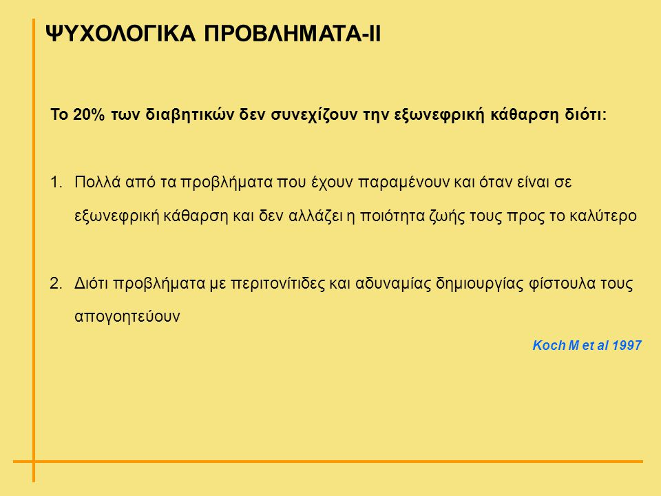 ΨΥΧΟΛΟΓΙΚΑ ΠΡΟΒΛΗΜΑΤΑ-ΙΙ