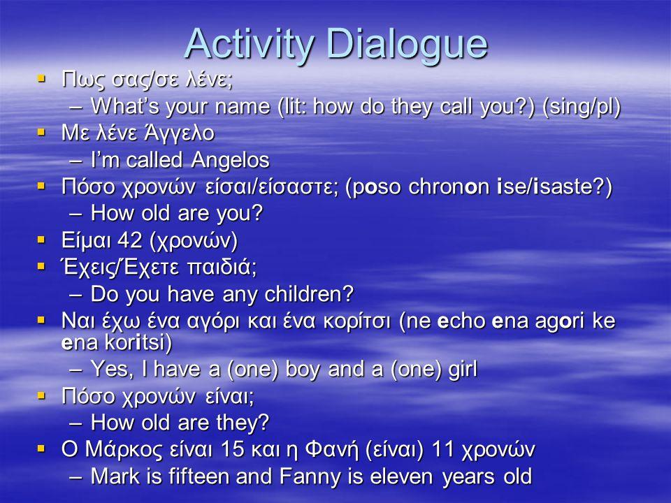 Activity Dialogue Πως σας/σε λένε;