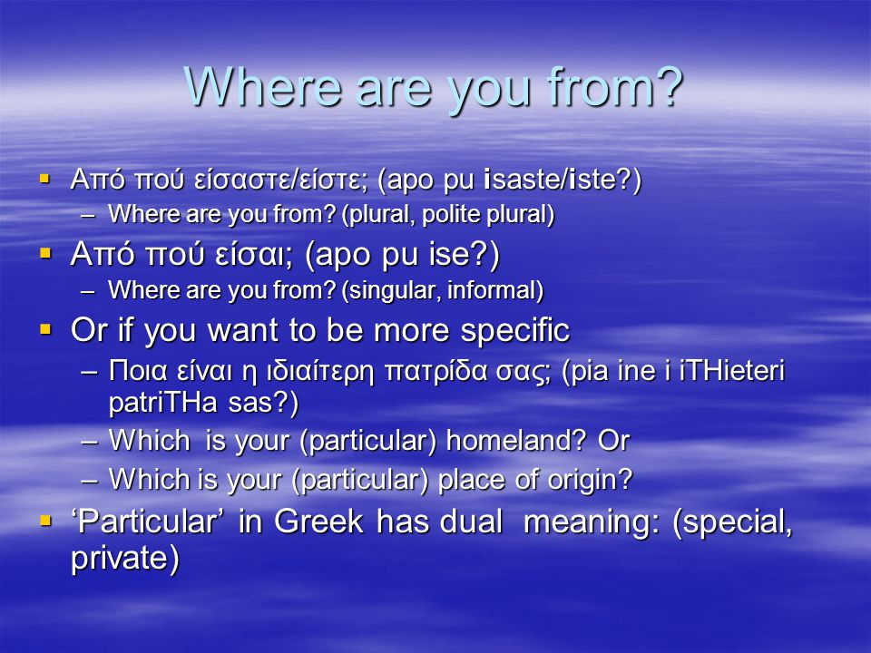 Where are you from Από πού είσαι; (apo pu ise )