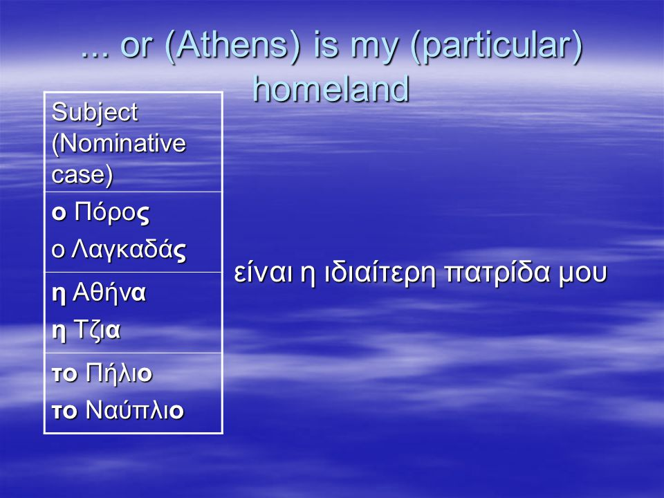 ... or (Athens) is my (particular) homeland