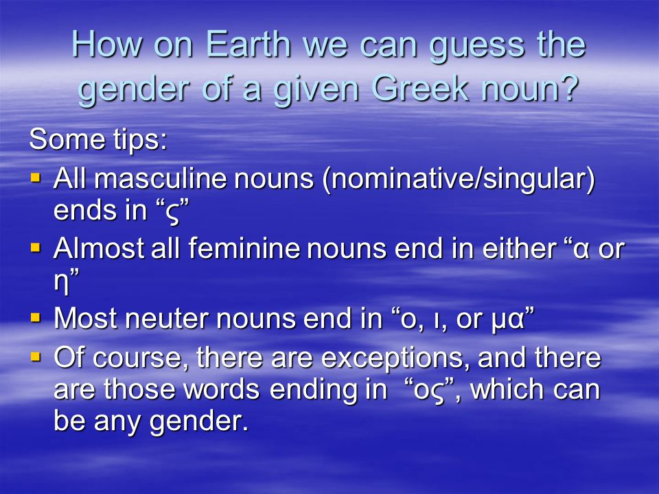 How on Earth we can guess the gender of a given Greek noun
