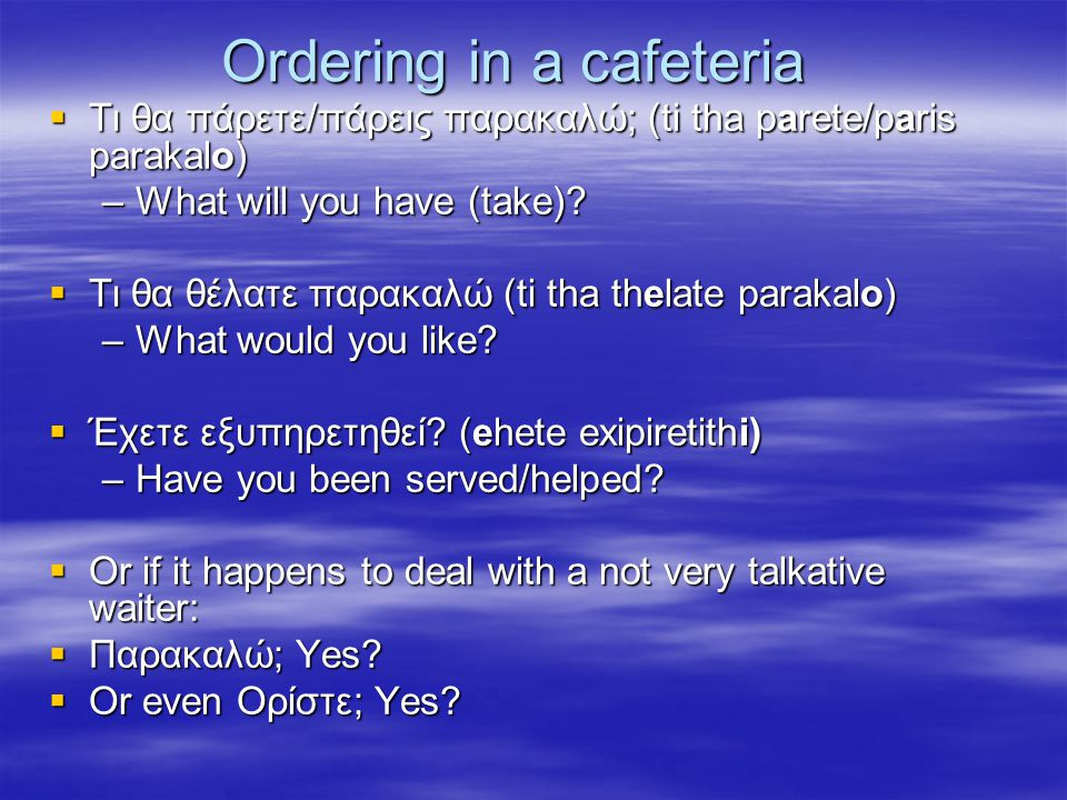 Ordering in a cafeteria