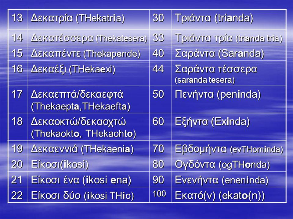 Δεκατέσσερα (Thekatesera) 33 Τριάντα τρία (trianda tria) 15