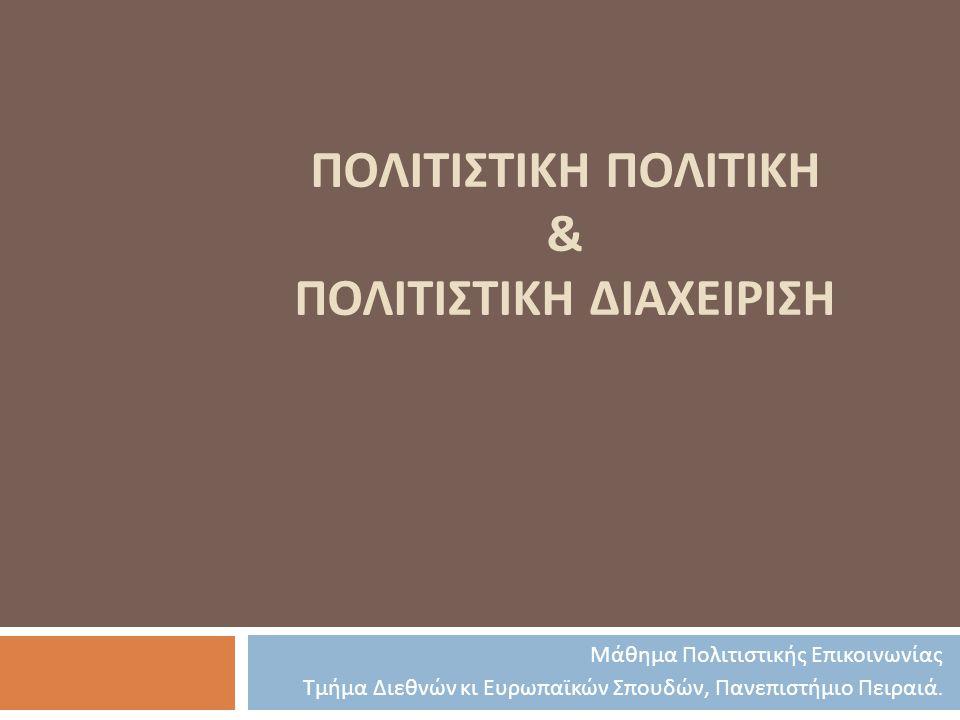πολιτιςτικη πολιτικη & πολιτιςτικη διαχειριςη