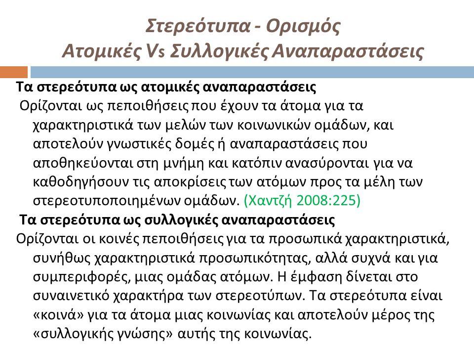 Στερεότυπα - Ορισμός Ατομικές Vs Συλλογικές Αναπαραστάσεις