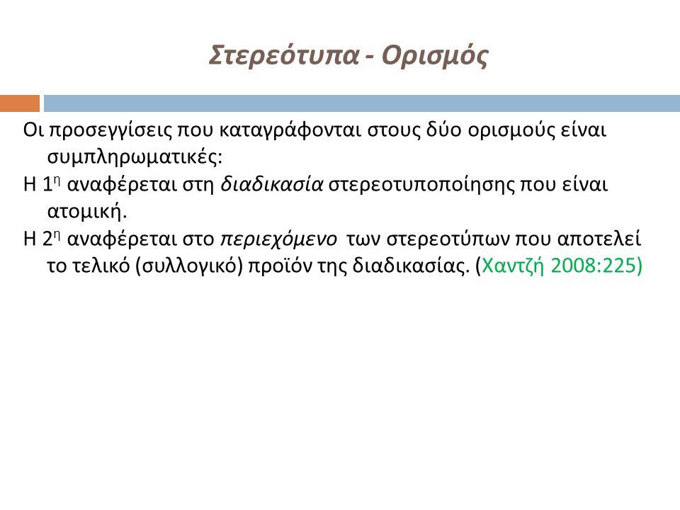 Στερεότυπα - Ορισμός