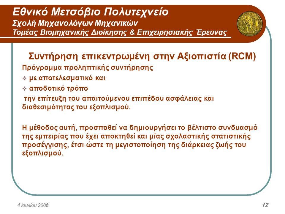 Συντήρηση επικεντρωμένη στην Αξιοπιστία (RCM)