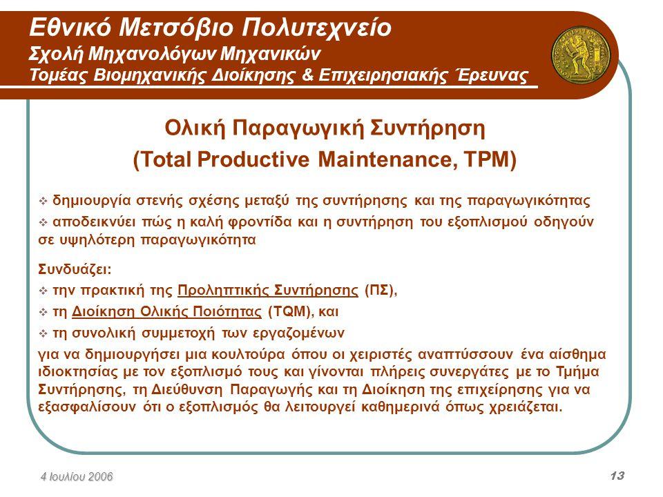 Ολική Παραγωγική Συντήρηση (Total Productive Maintenance, TPM)