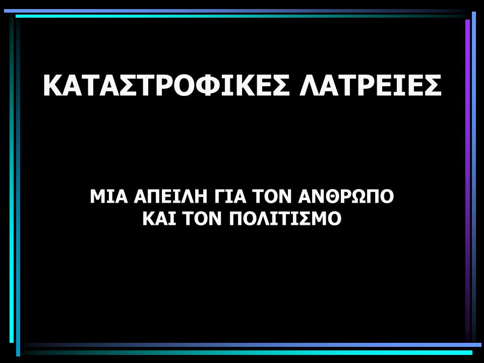 ΚΑΤΑΣΤΡΟΦΙΚΕΣ ΛΑΤΡΕΙΕΣ