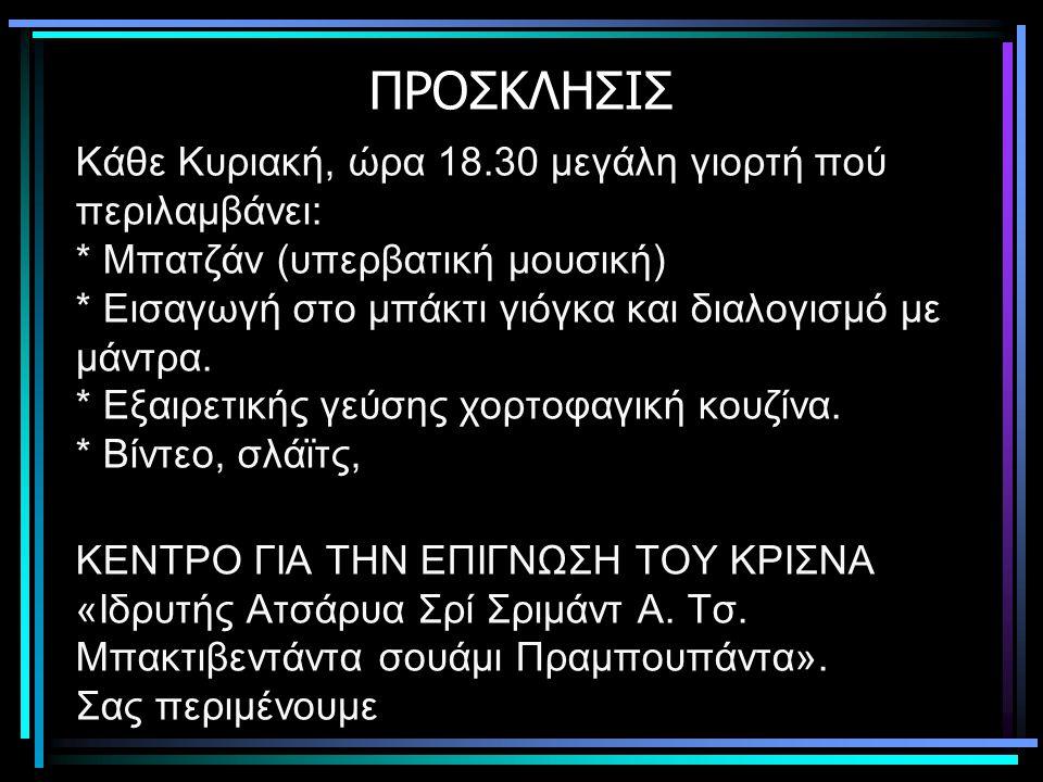 ΠΡΟΣΚΛΗΣΙΣ