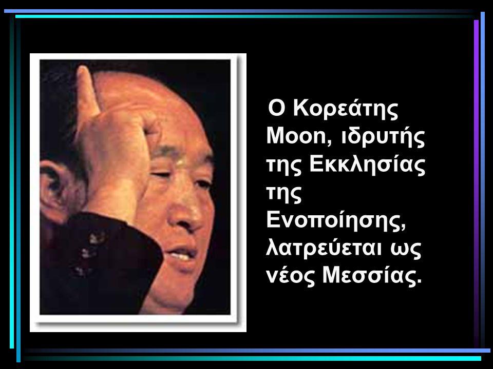 Ο Κορεάτης Moon, ιδρυτής της Εκκλησίας της Ενοποίησης, λατρεύεται ως νέος Μεσσίας.
