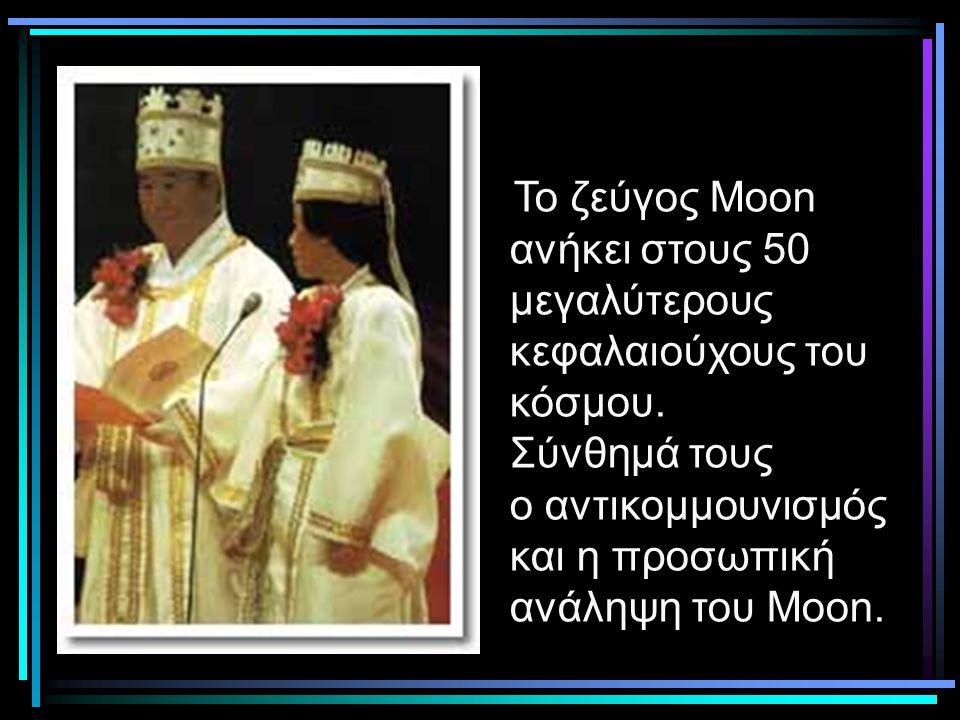 Σύνθημά τους ο αντικομμουνισμός και η προσωπική ανάληψη του Moon.