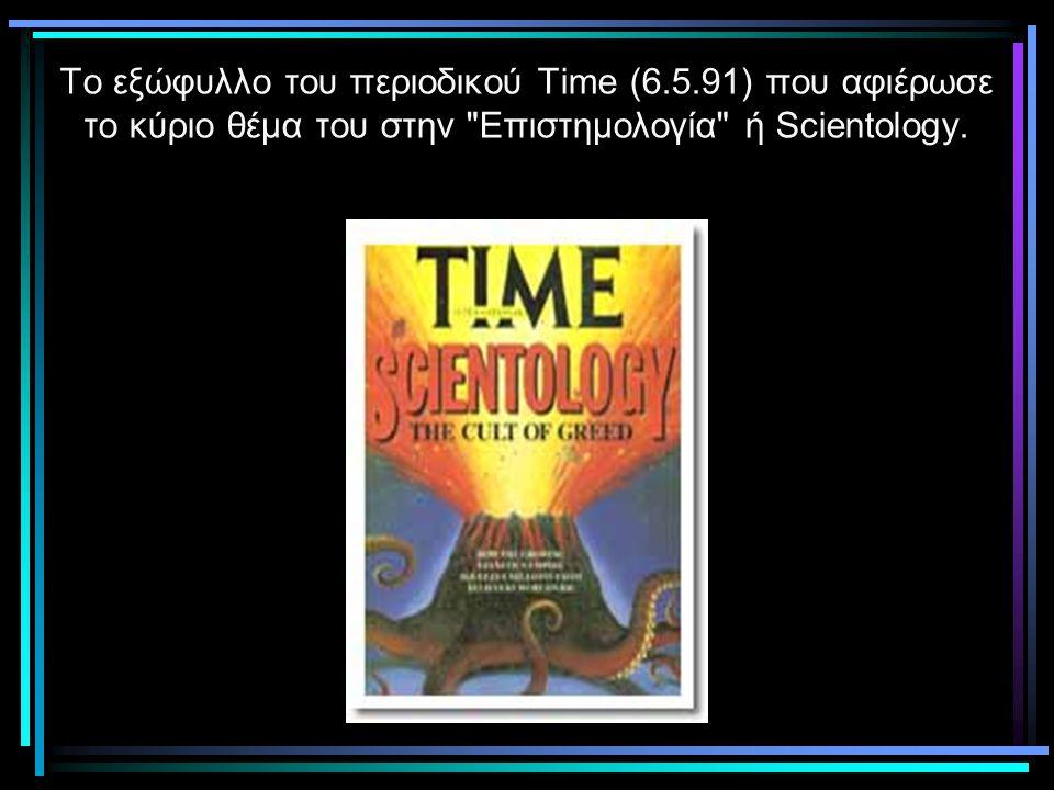 Το εξώφυλλο του περιοδικού Time (6. 5