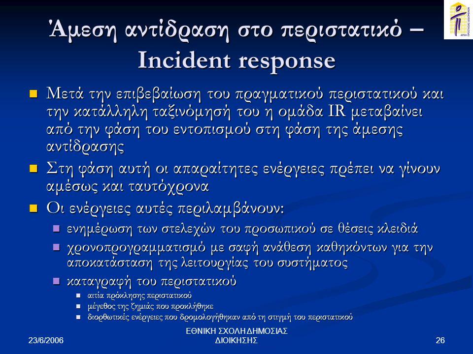 Άμεση αντίδραση στο περιστατικό – Incident response