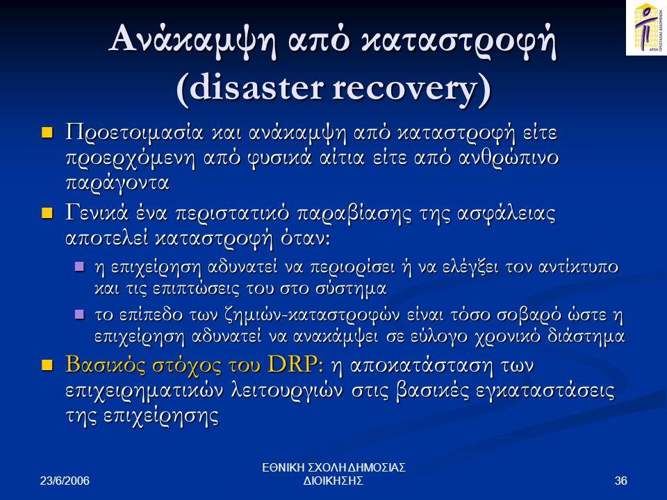 Ανάκαμψη από καταστροφή (disaster recovery)