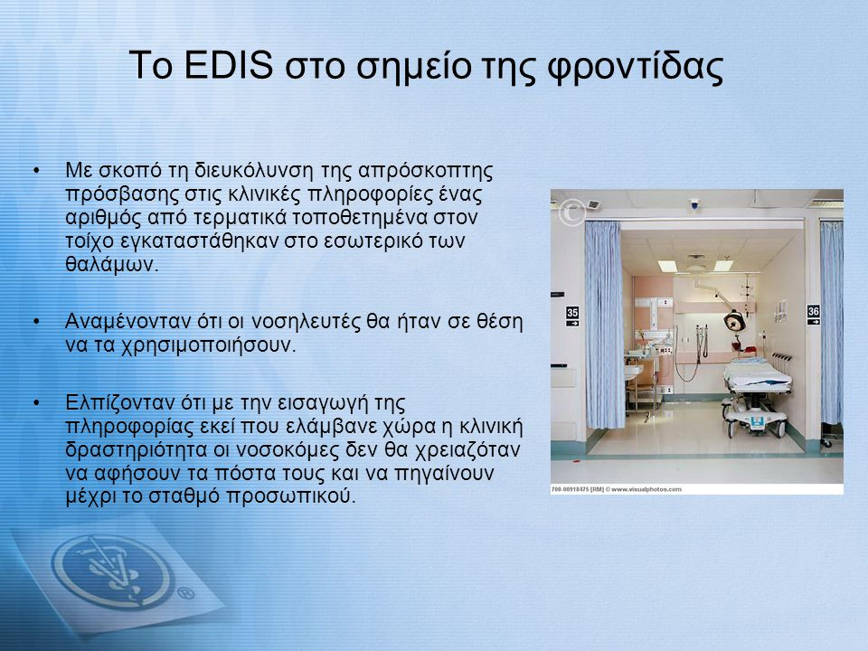 Το EDIS στο σημείο της φροντίδας