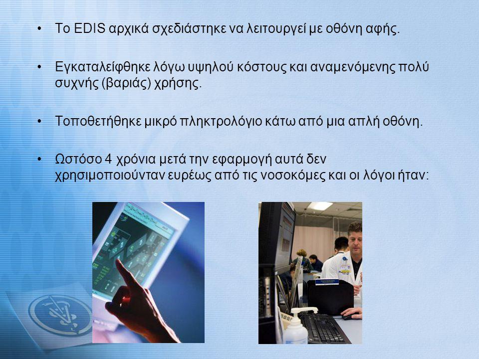Το EDIS αρχικά σχεδιάστηκε να λειτουργεί με οθόνη αφής.