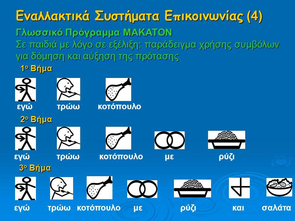 Εναλλακτικά Συστήματα Επικοινωνίας (4)