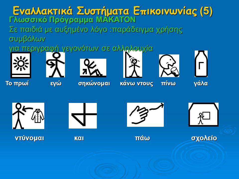 Εναλλακτικά Συστήματα Επικοινωνίας (5)