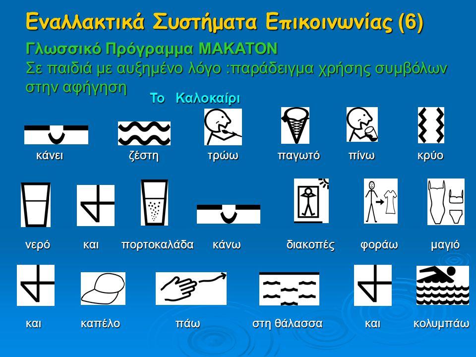 Εναλλακτικά Συστήματα Επικοινωνίας (6)