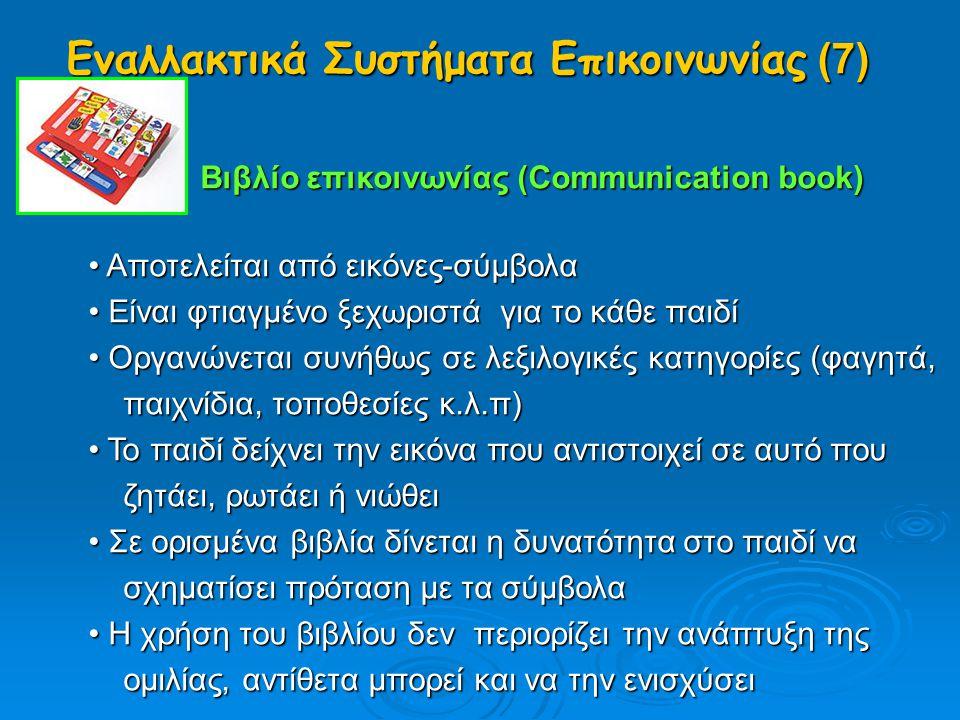 Βιβλίο επικοινωνίας (Communication book)