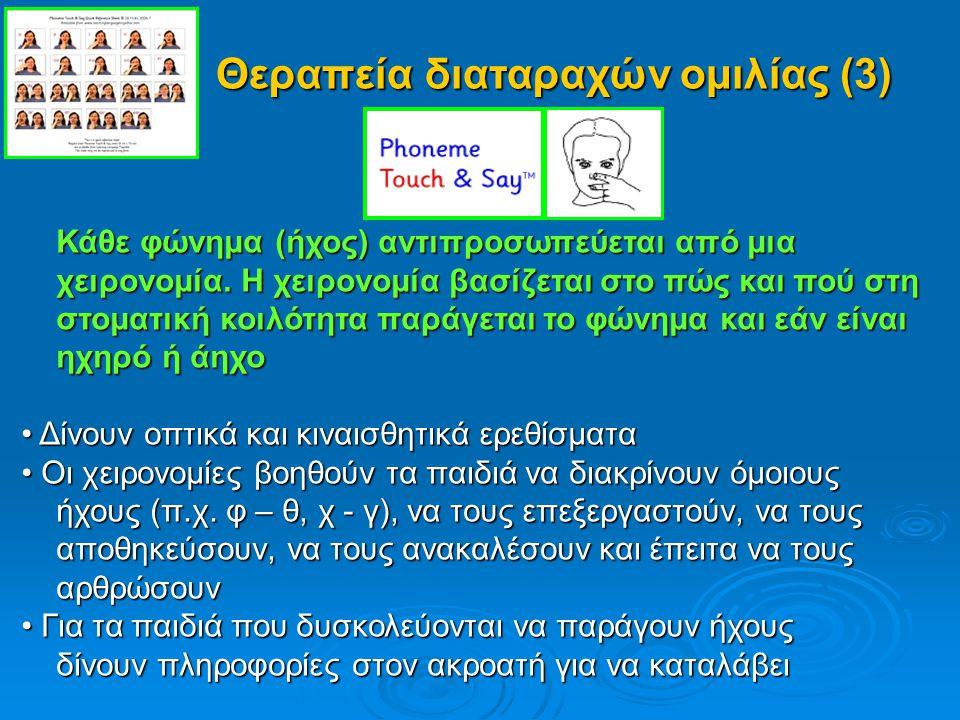 Θεραπεία διαταραχών ομιλίας (3)