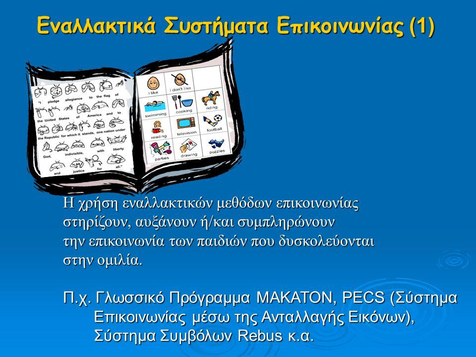 Εναλλακτικά Συστήματα Επικοινωνίας (1)