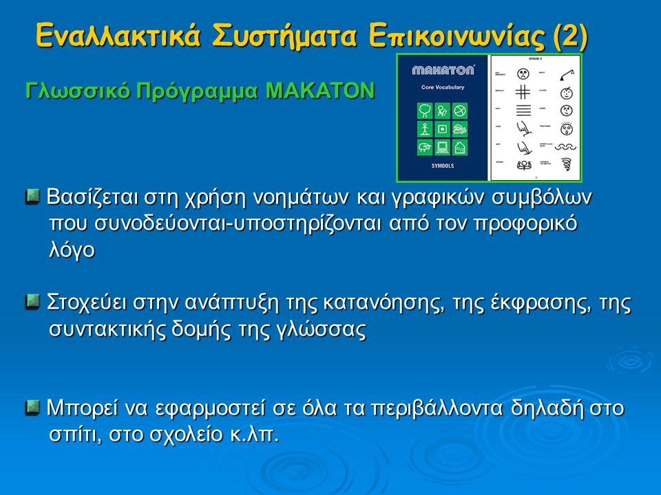 Εναλλακτικά Συστήματα Επικοινωνίας (2)