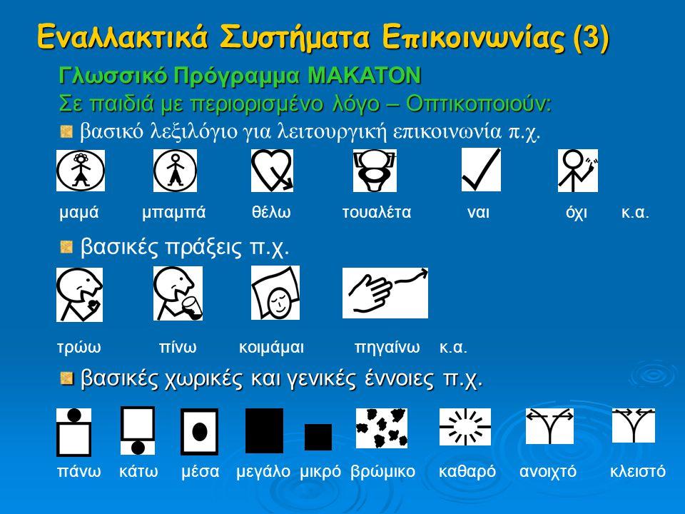 Εναλλακτικά Συστήματα Επικοινωνίας (3)