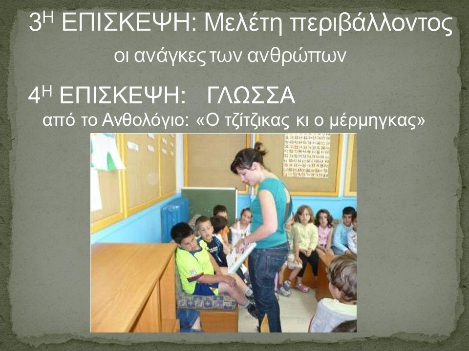 3Η ΕΠΙΣΚΕΨΗ: Μελέτη περιβάλλοντος οι ανάγκες των ανθρώπων