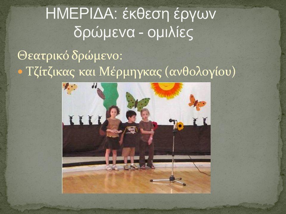 ΗΜΕΡΙΔΑ: έκθεση έργων δρώμενα - ομιλίες