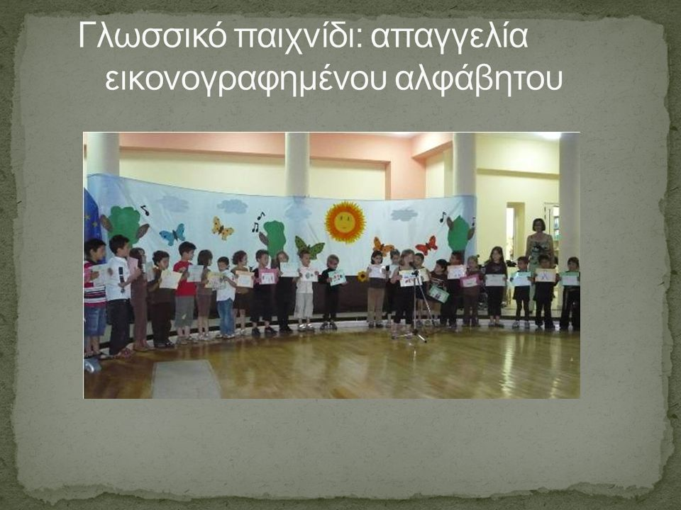 Γλωσσικό παιχνίδι: απαγγελία εικονογραφημένου αλφάβητου