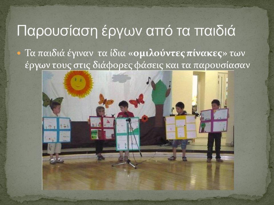 Παρουσίαση έργων από τα παιδιά