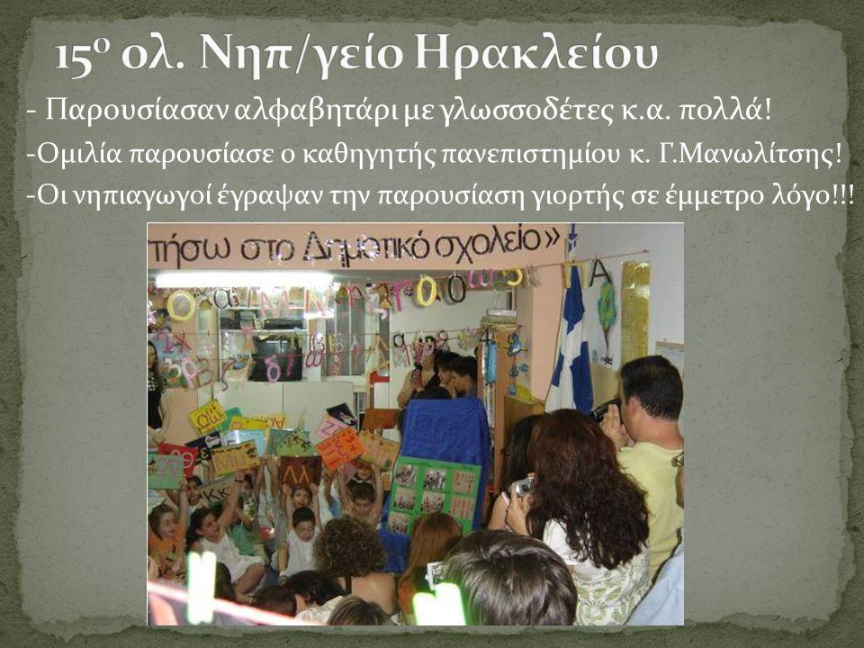15ο ολ. Νηπ/γείο Ηρακλείου
