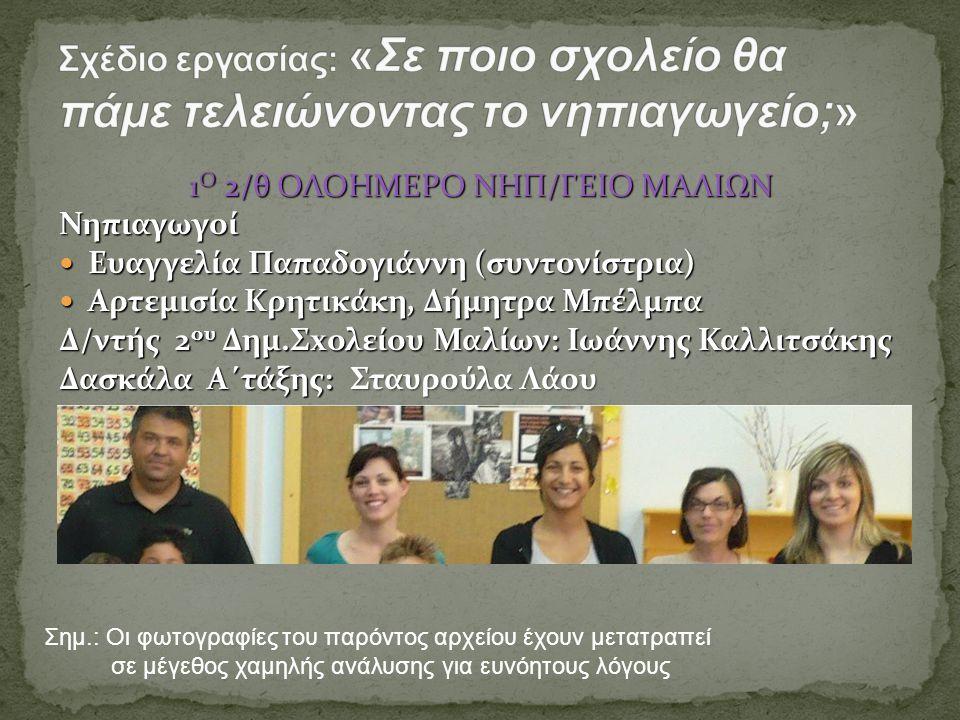 1Ο 2/θ ΟΛΟΗΜΕΡΟ ΝΗΠ/ΓΕΙΟ ΜΑΛΙΩΝ