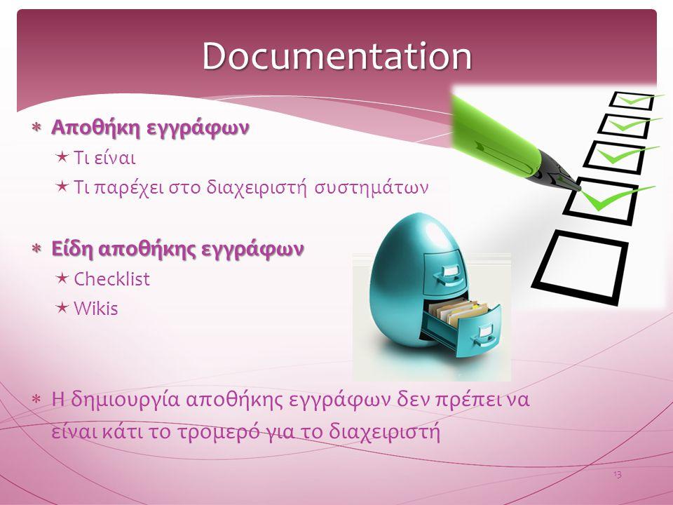 Documentation Αποθήκη εγγράφων Είδη αποθήκης εγγράφων