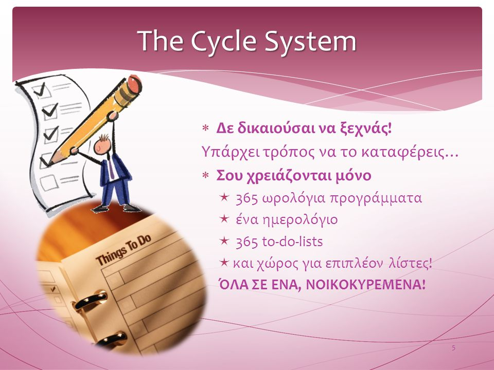 The Cycle System Δε δικαιούσαι να ξεχνάς!